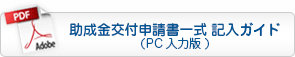 hhttp://www.nca.or.jp/Be-farmer/nounokoyou/emergency/pdf/h27_08/jyosei_pc_guide.pdf?d=151826,助成金交付申請書2